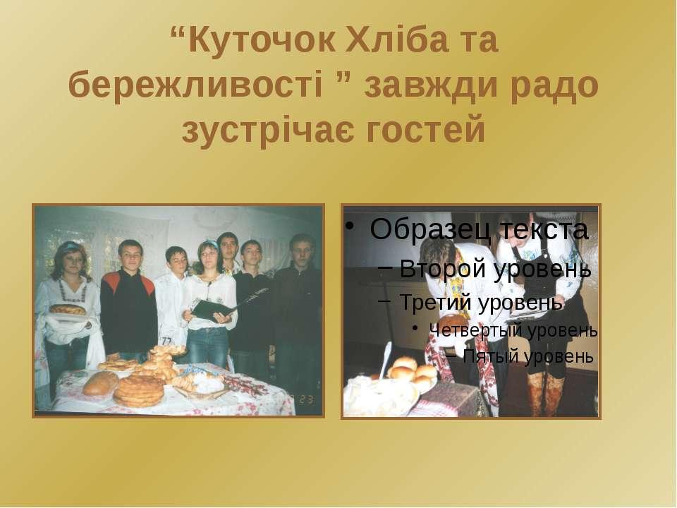 """""""Куточок Хліба та бережливості """" завжди радо зустрічає гостей"""