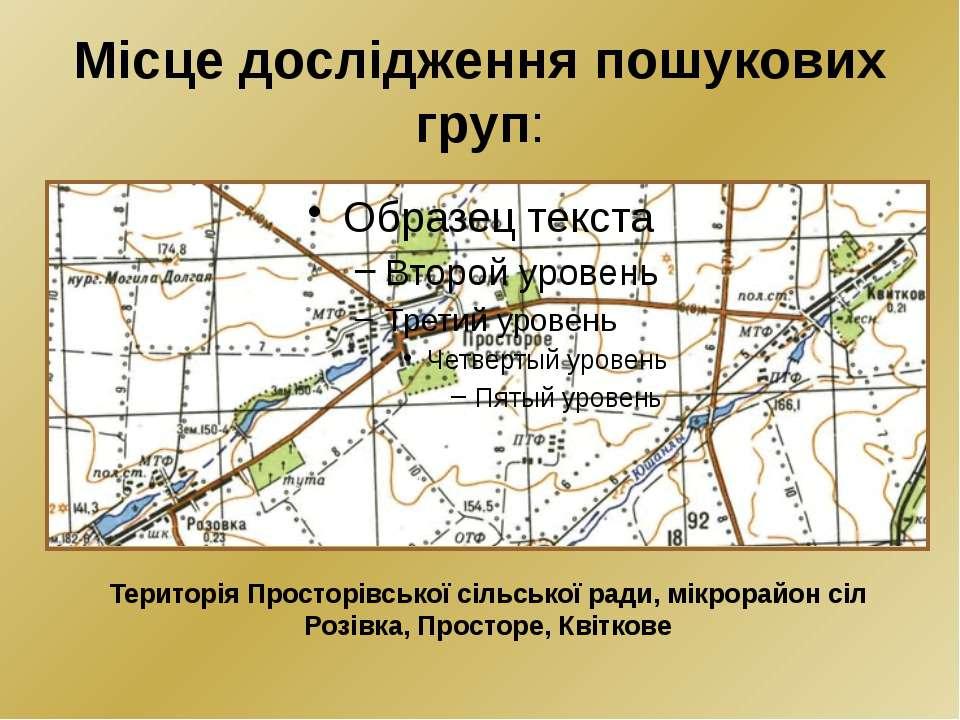 Місце дослідження пошукових груп: Територія Просторівської сільської ради, мі...