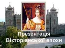 Презентація Вікторіанської епохи