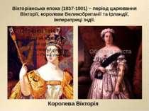 Вікторіанська епоха (1837-1901) – період царювання Вікторії, королеви Великоб...