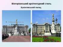 Вікторіанський архітектурний стиль Букінгемський палац