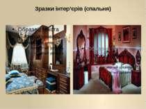 Зразки інтер'єрів (спальня)