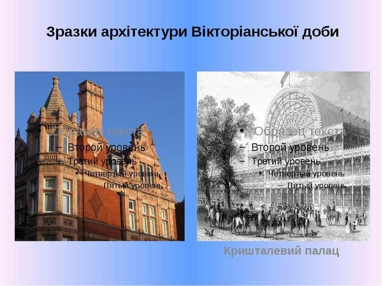 Зразки архітектури Вікторіанської доби Кришталевий палац