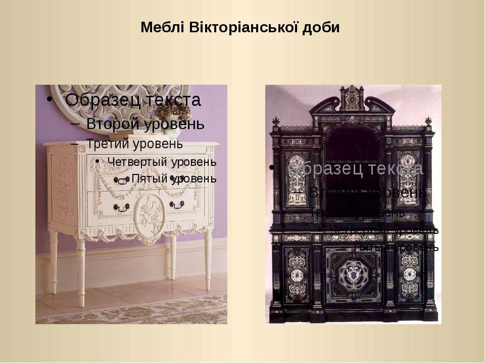 Меблі Вікторіанської доби