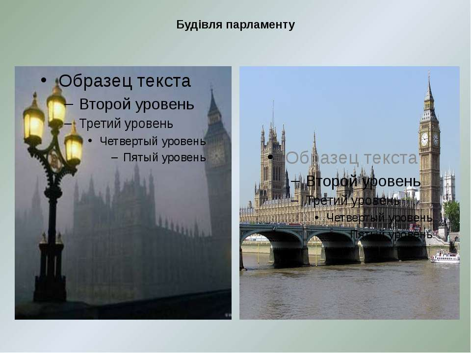 Будівля парламенту