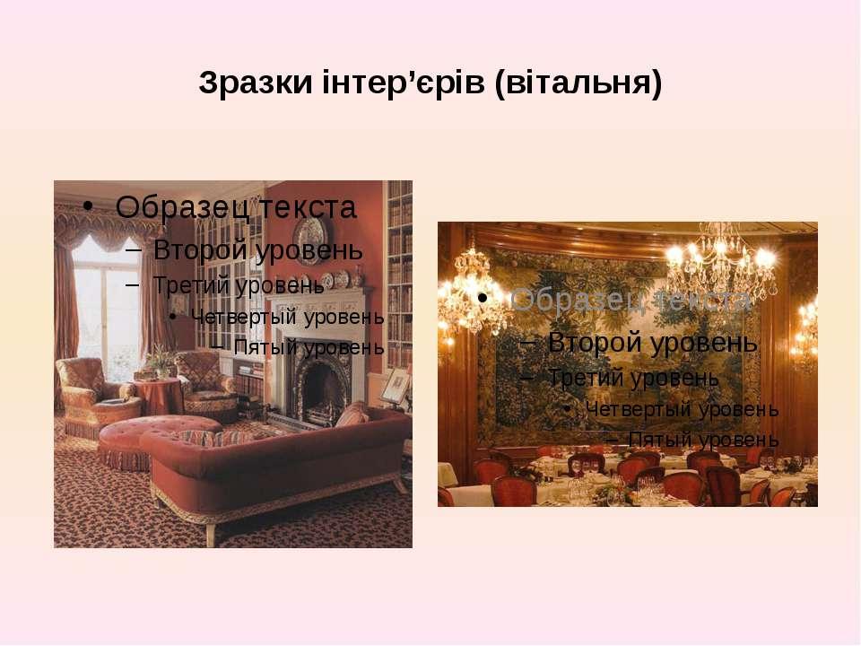 Зразки інтер'єрів (вітальня)