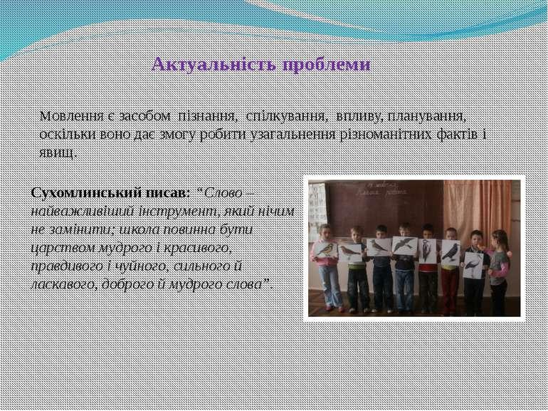 """Актуальність проблеми Сухомлинський писав: """"Слово – найважливіший інструмент,..."""