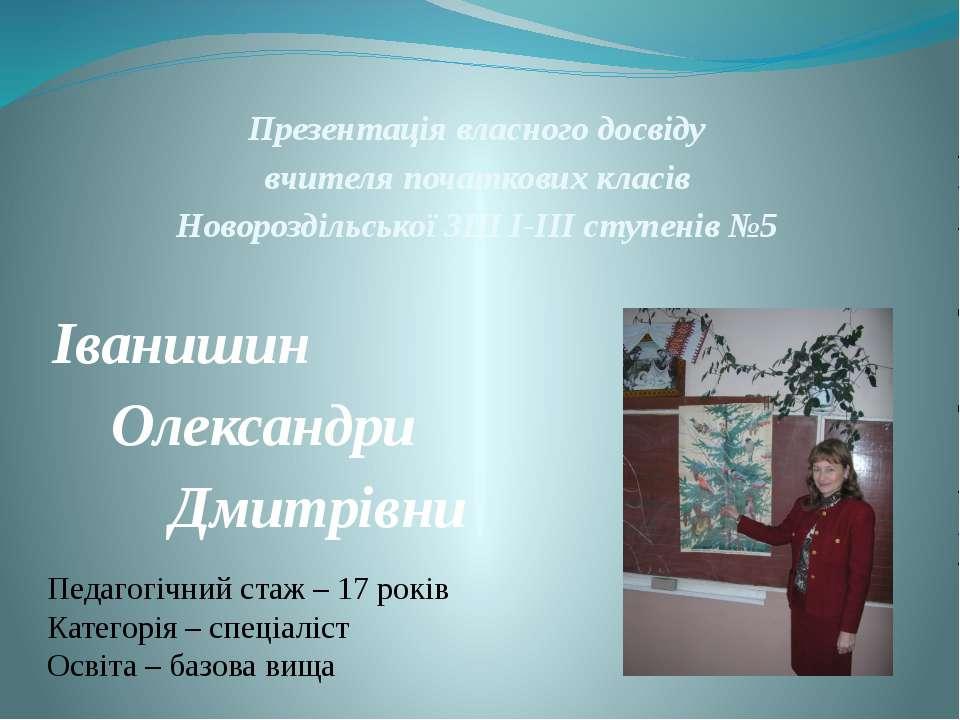 Презентація власного досвіду вчителя початкових класів Новороздільської ЗШ І-...