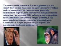 Так чому ж особи шимпанзе більше відрізняються, ніж люди? Чому ми так схожі о...