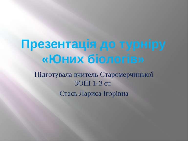 Презентація до турніру «Юних біологів» Підготувала вчитель Старомерчицької ЗО...