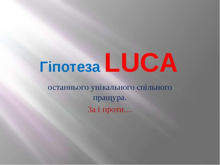 Гіпотеза LUCA останнього унікального спільного пращура. За і проти…