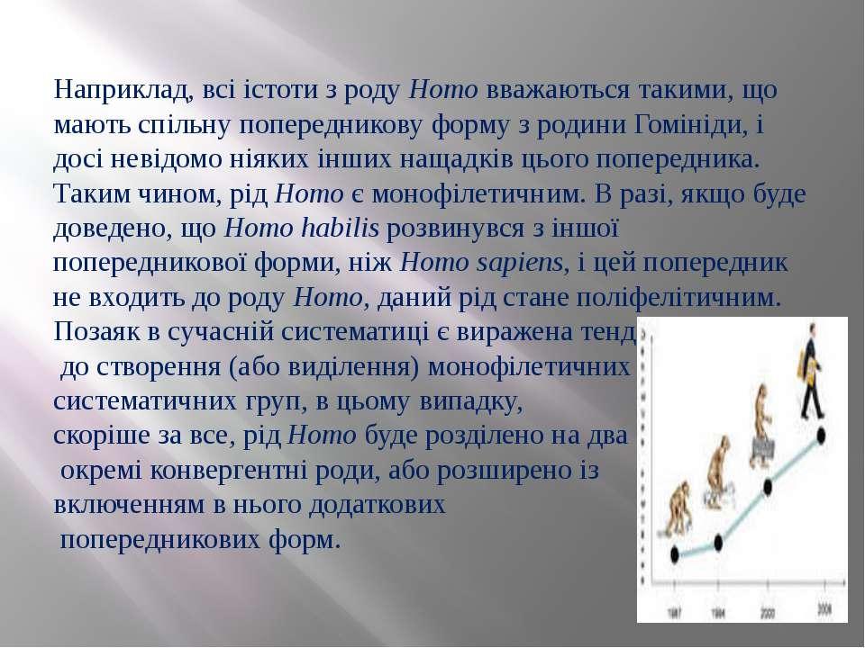 Наприклад, всі істоти з роду Homo вважаються такими, що мають спільну поперед...