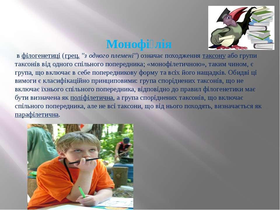 """Монофі лія в філогенетиці (грец. """"з одного племені"""") означає походження таксо..."""