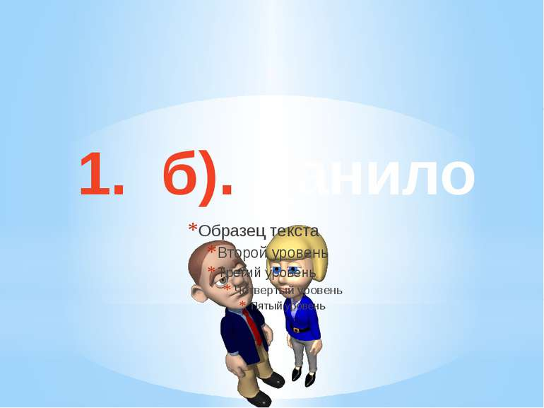 1. б). Данило