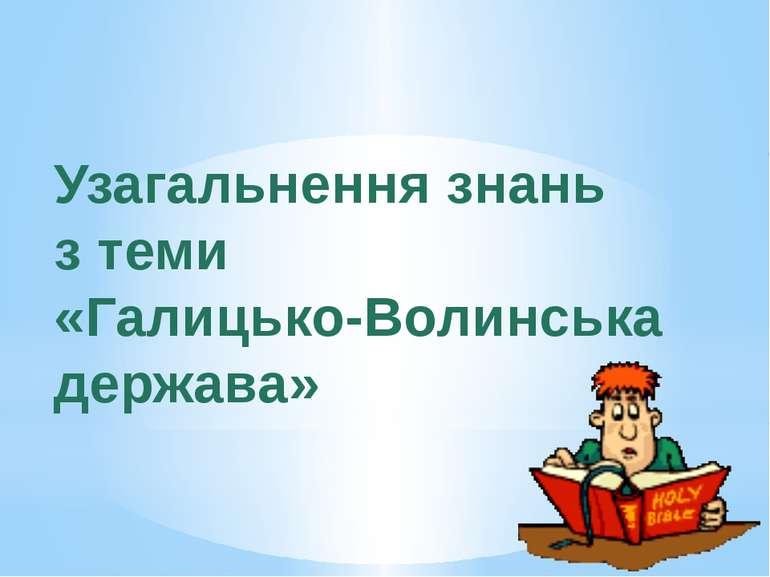 Узагальнення знань з теми «Галицько-Волинська держава»