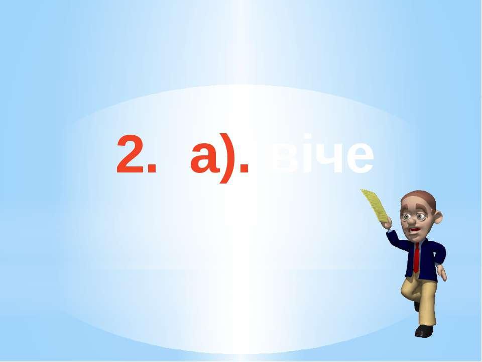 2. а). віче