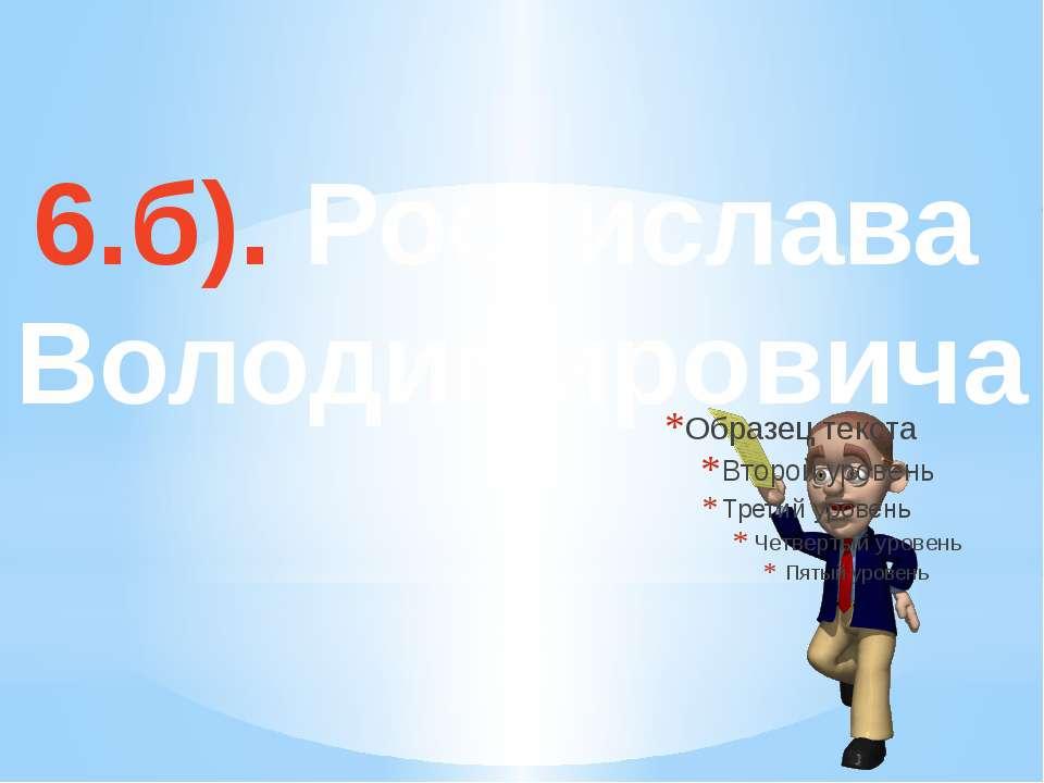 6.б). Ростислава Володимировича