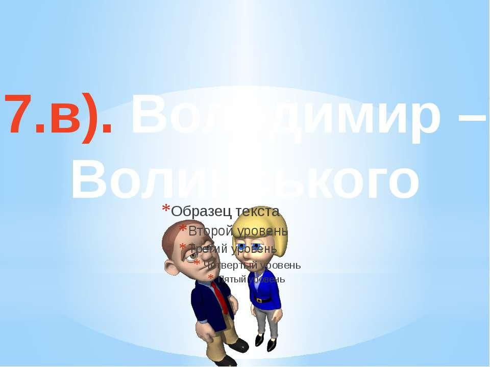 7.в). Володимир – Волинського