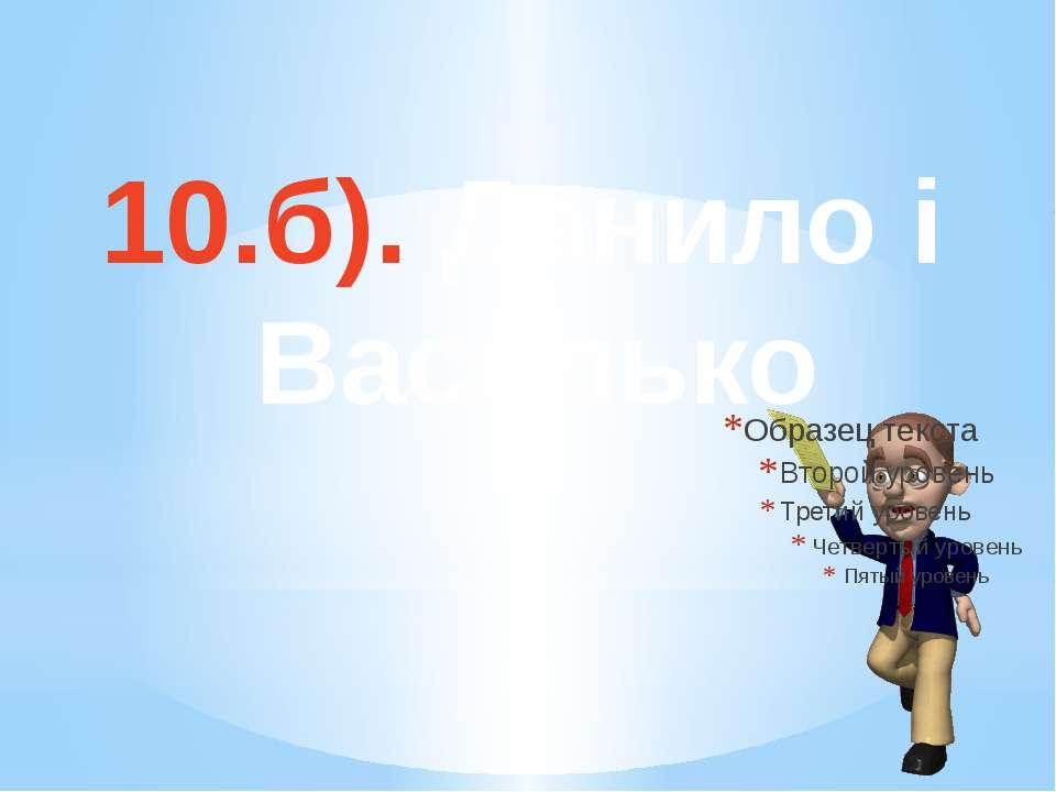 10.б). Данило і Василько