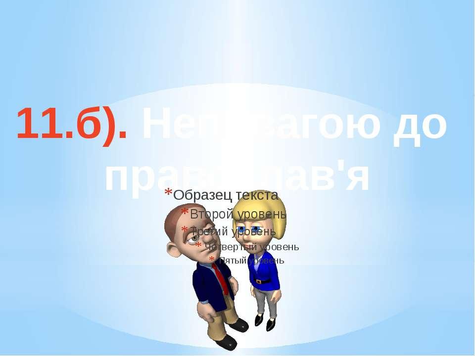11.б). Неповагою до православ'я