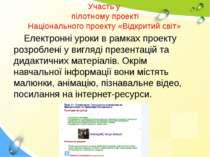 Участь у пілотному проекті Національного проекту «Відкритий світ» Електронні ...