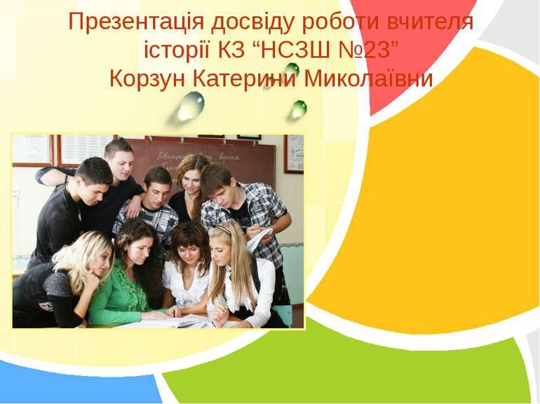 """Презентація досвіду роботи вчителя історії КЗ """"НСЗШ №23"""" Корзун Катерини Мико..."""