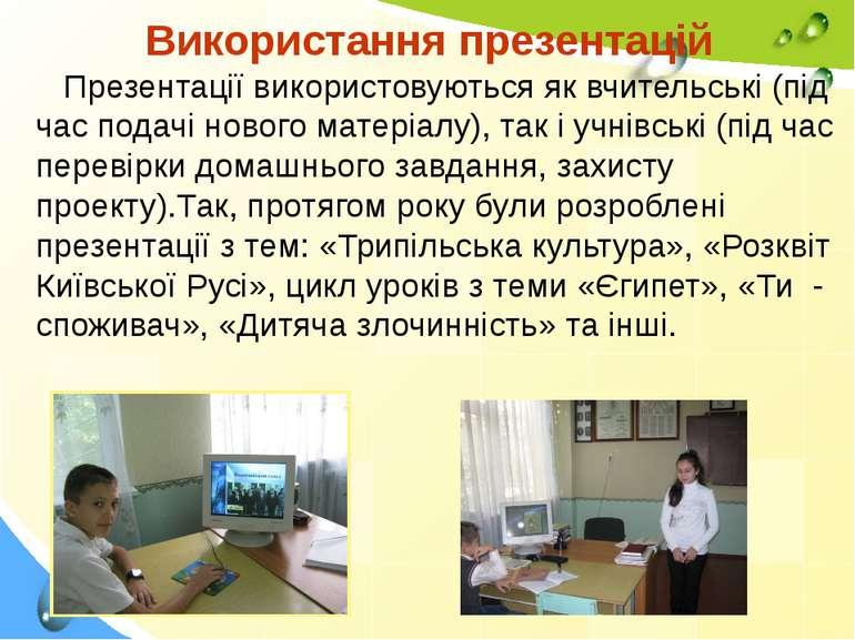 Використання презентацій Презентації використовуються як вчительські (під час...