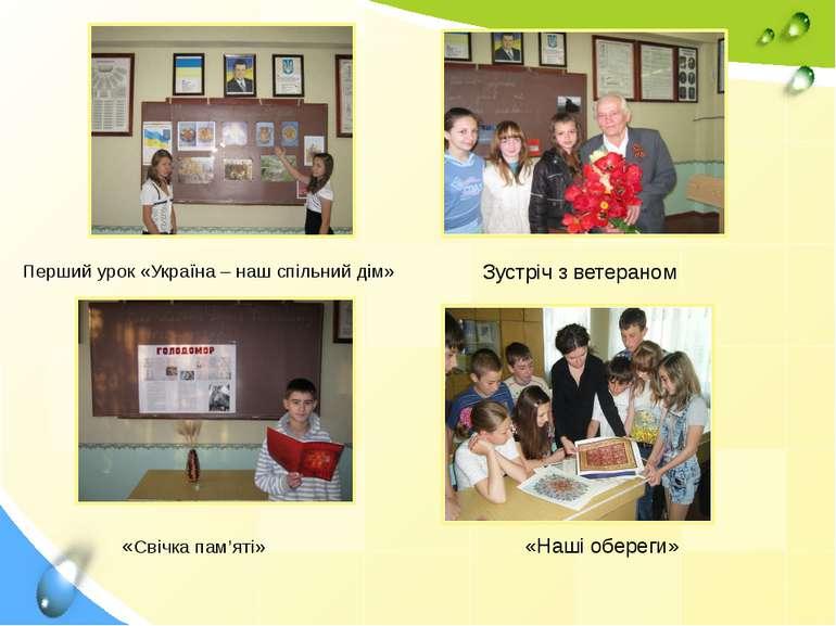 Перший урок «Україна – наш спільний дім» «Свічка пам'яті» Зустріч з ветераном...