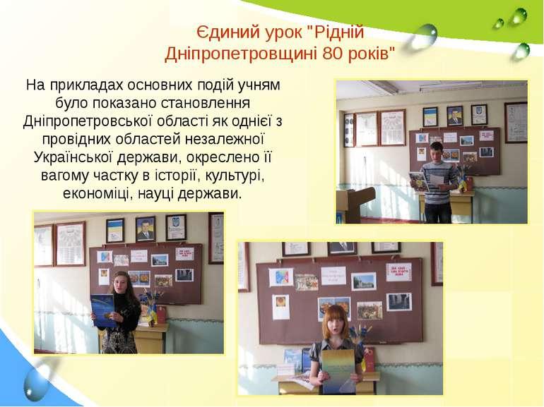 """Єдиний урок """"Рідній Дніпропетровщині 80 років"""" На прикладах основних подій уч..."""