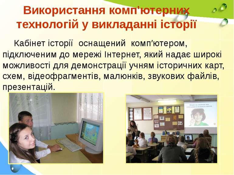 Використання комп'ютерних технологій у викладанні історії Кабінет історії осн...