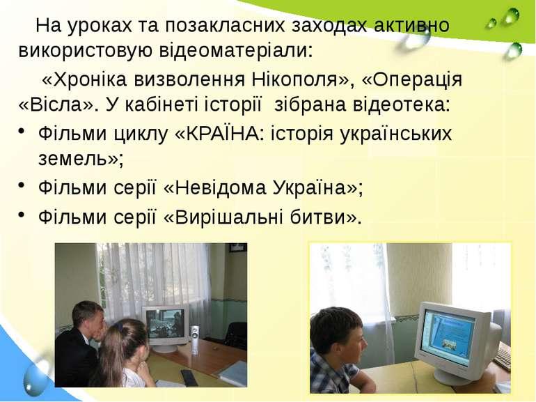 На уроках та позакласних заходах активно використовую відеоматеріали: «Хронік...