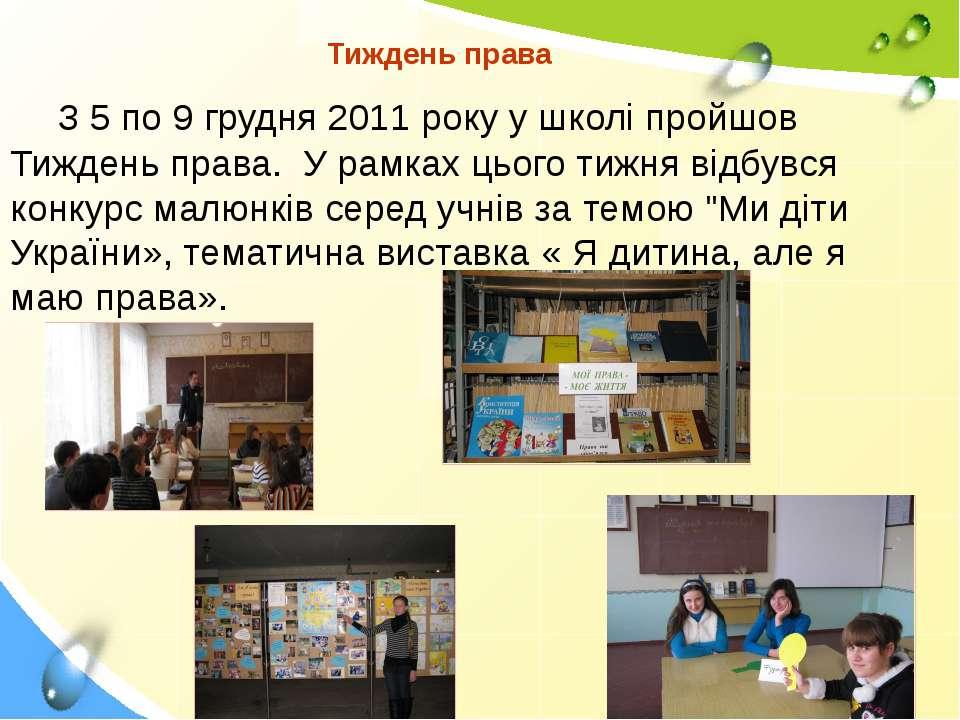 Тиждень права З 5 по 9 грудня 2011 року у школі пройшов Тиждень права. У рам...