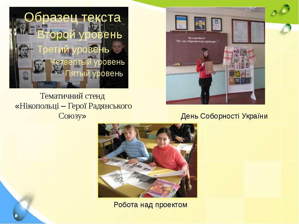 Тематичний стенд «Нікопольці – Герої Радянського Союзу» Робота над проектом Д...