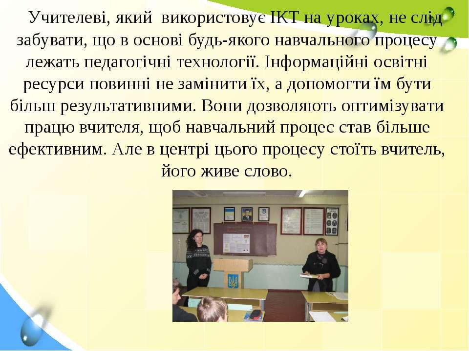Учителеві, який використовує ІКТ на уроках, не слід забувати, що в основі буд...