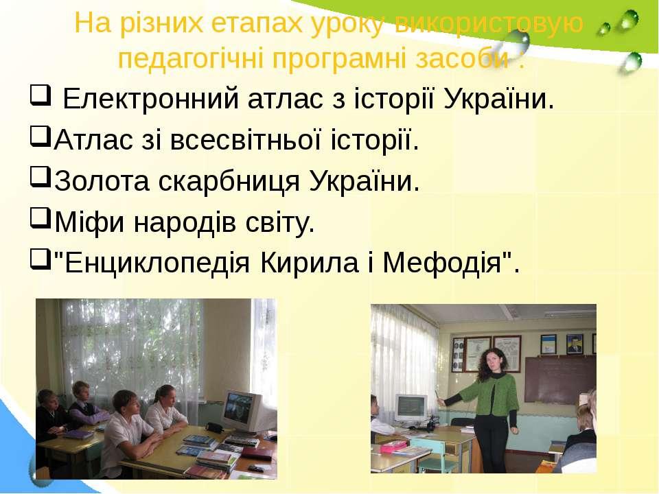 На різних етапах уроку використовую педагогічні програмні засоби : Електронни...