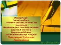 Презентація досвіду роботи вчителя української мови та літератури Янтарненськ...