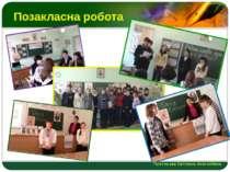 Позакласна робота Плетньова Світлана Анатоліївна LOGO