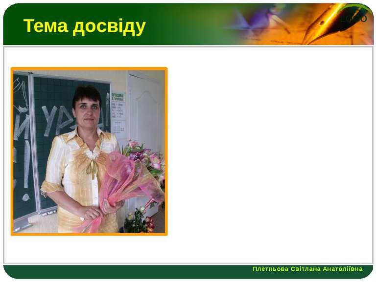 """Тема досвіду """"Використання інноваційних технологій на уроках української мови..."""
