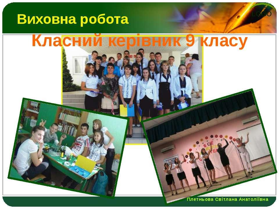 Виховна робота Класний керівник 9 класу Плетньова Світлана Анатоліївна LOGO