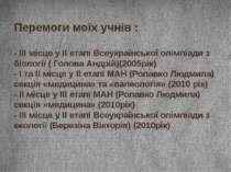 Перемоги моїх учнів : - ІІІ місце у ІІ етапі Всеукраїнської олімпіади з біоло...
