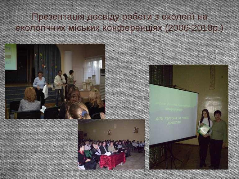 Презентація досвіду роботи з екології на екологічних міських конференціях (20...