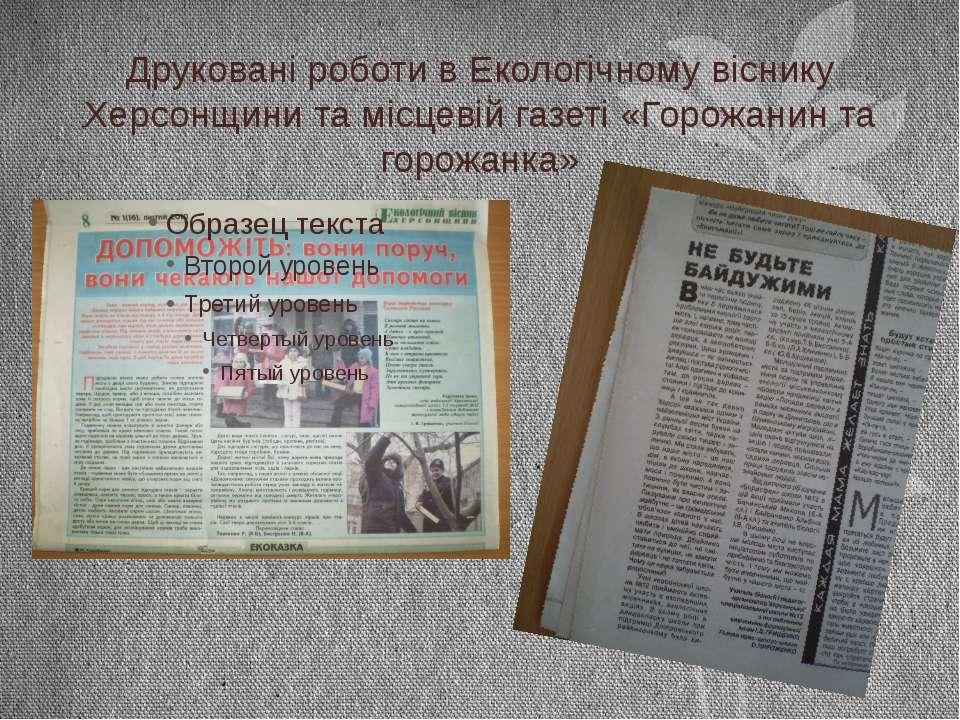 Друковані роботи в Екологічному віснику Херсонщини та місцевій газеті «Горожа...