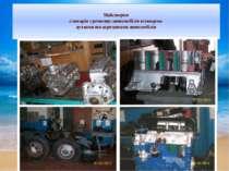 Майстерня слюсарів з ремонту автомобілів оснащена вузлами та агрегатами автом...