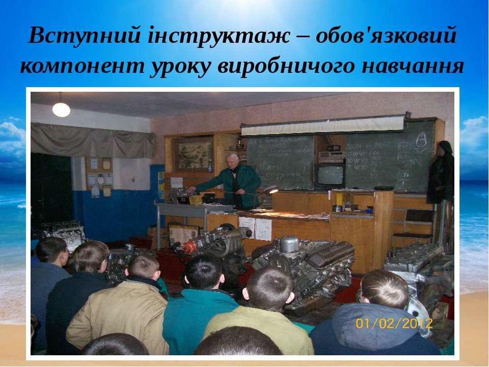 Вступний інструктаж – обов'язковий компонент уроку виробничого навчання