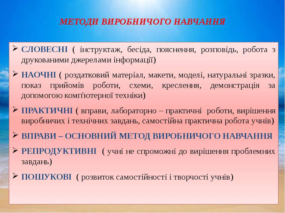 МЕТОДИ ВИРОБНИЧОГО НАВЧАННЯ СЛОВЕСНІ ( інструктаж, бесіда, пояснення, розпові...