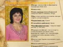 Професійний автопортрет Посада : учитель історії та правознавства Залуквянськ...