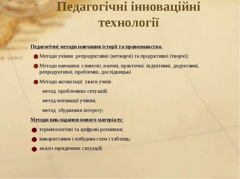 Педагогічні інноваційні технології Педагогічні методи навчання історії та пра...
