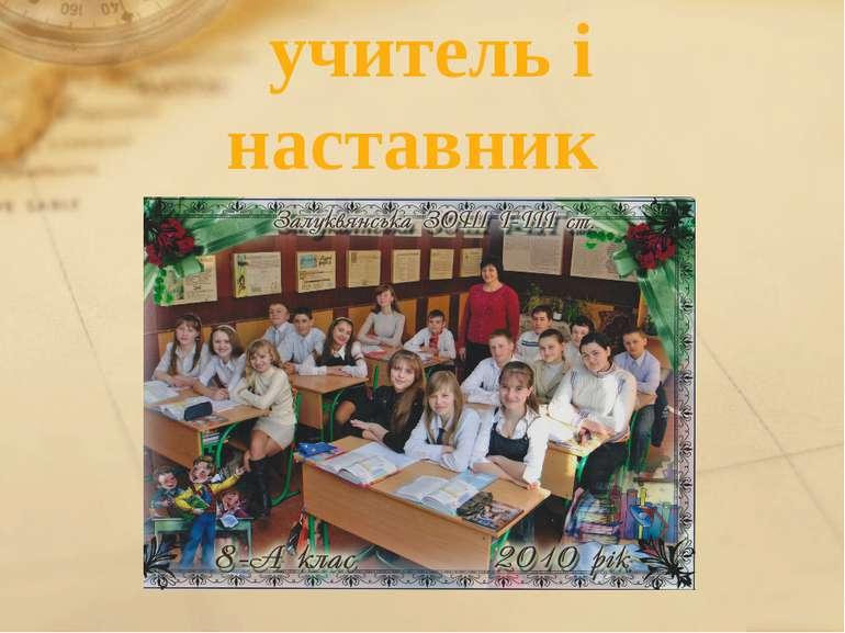 Я учитель і наставник