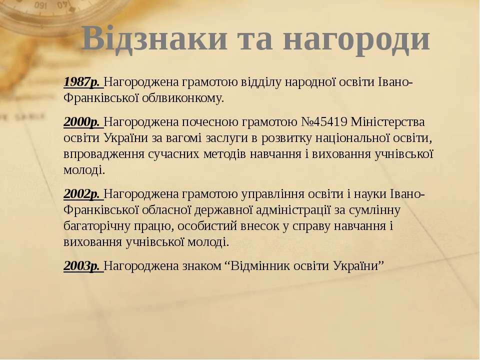 Відзнаки та нагороди 1987р. Нагороджена грамотою відділу народної освіти Іван...