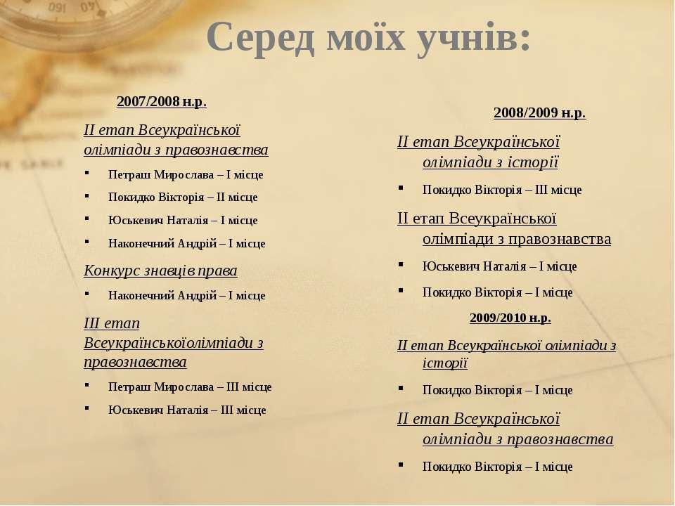 Серед моїх учнів: 2007/2008 н.р. ІІ етап Всеукраїнської олімпіади з правознав...